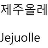 제주올레 (Jejuolle)의 상표